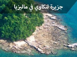 جزيرة لنكاوي جزيرة الأحلام وجزيرة الأساطير أجمل جزر ماليزيا