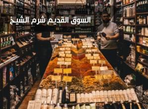 السوق القديم شرم الشيخ – المركز التجاري الأشهر في وسط المدينة