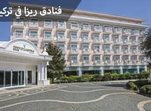 فنادق ريزا في تركيا والأماكن السياحية القريبة التي يمكنكم زيارتها
