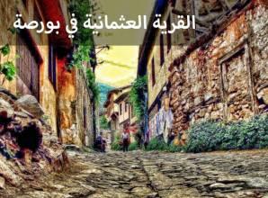 القرية العثمانية بورصة – إمتزاج الطبيعة بالاماكن التاريخية