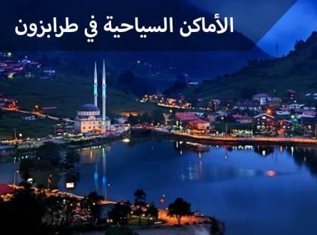 الأماكن السياحية في طرابزون التركية لؤلؤة البحر الأسود