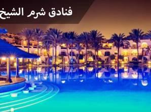 شرم الشيخ فنادق ممتازة بأفضل الأسعار وأعلى مستوى خدمة