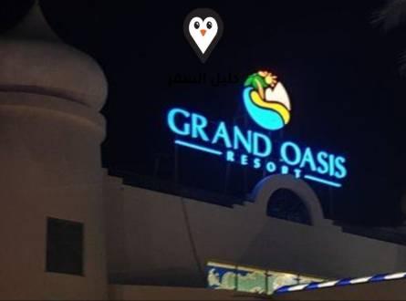 فندق جراند اويزيس شرم الشيخ – إطلالة رائعة علي المسبح والشاطئ