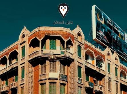 فندق رمسيس الاسكندرية – سافر عبر الزمن بسعر زهيد