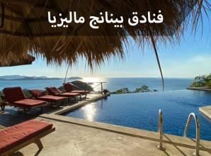 فنادق بينانج الأجمل والواقعة في أفضل الأحياء في بينانج بماليزيا