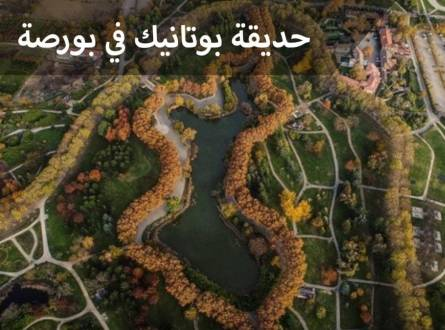 حديقة بوتانيك في بورصة – اكثر من 8500 شجرة ومجموعة من الحدائق الساحرة