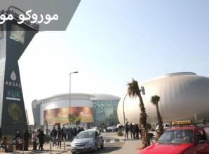 موروكو مول الدار البيضاء للتسوق واكثر من 600 علامة تجارية