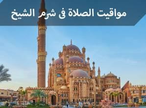 مواقيت الصلاة فى شرم الشيخ واشهر المساجد الموجودة في المدينة