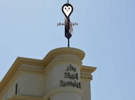 فندق دار الهيئة الهندسية .. إقامة مريحة ونشاطات متنوعة