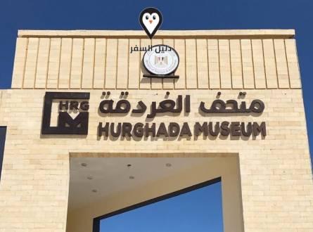 متحف الغردقة الجديد – جولة زمنية عبر حقب التاريخ المختلفة
