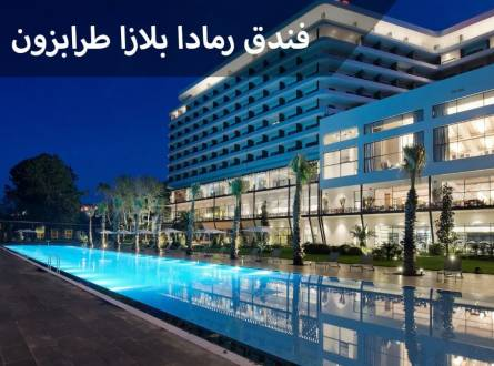 فندق رمادا بلازا طرابزون مسكن مؤقت ولكنه الأجمل في لؤلؤة البحر الأسود