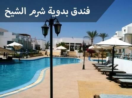 فندق بدوية شرم الشيخ عند هضبة ام السيد وبالقرب من السوق القديم