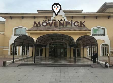 فندق موفنبيك اكتوبر – فندق Mövenpick Hotel Cairo Media City