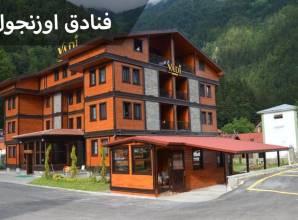 فنادق اوزنجول قرب البحيره طبيعة خلابة للاستمتاع بعطلة رائعة