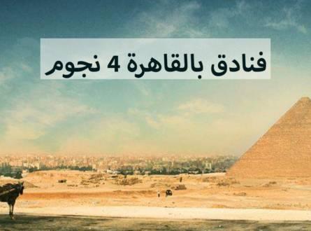 فنادق بالقاهرة 4 نجوم أفضل خدمة بأرخص الاسعار