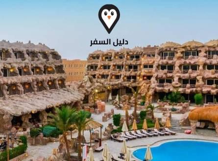فنادق الغردقة الممشى السياحى – لإقامة بين الماضي والحاضر
