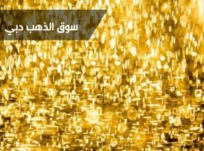 سوق الذهب في دبي اجمل المشغولات الذهبية بأسعار مناسبة