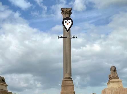 عمود السواري.. عندما شيد سكان الإسكندرية    أطول نصب تذكاري بالعالم