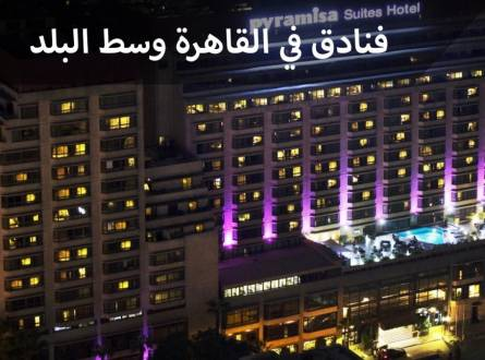 فنادق في القاهرة وسط البلد شوارع مليئة بالخدمات وتراث عربي قديم