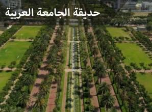 حديقة الجامعة العربية بالدار البيضاء علي مساحة 30 فدان