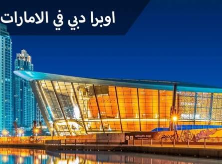 اوبرا دبي تصميم معماري ساحر وعروض غنائية تجذب السائحين