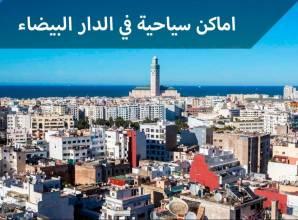 اماكن سياحية في الدار البيضاء مقاهي أندلسية وأخرى في حصن برتغالي