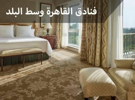 فنادق القاهرة وسط البلد إقامة مريحة وخدمات احترافية بأسعار مناسبة