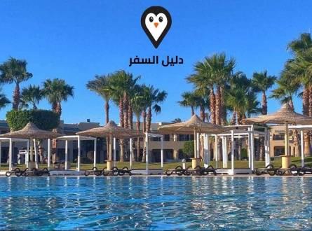 كورال سى هوليداى – أفضل فنادق فئة 5 نجوم للأقامة والأستجمام