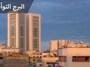 البرج التوأم بالدار البيضاء بإرتفاع 115 متر ومساحة 93 الف متر