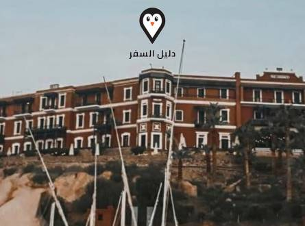 فندق جراند اوتيل في اسوان – إقامة فاخرة تستحق التجربة