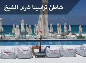 تراسينا بيتش شرم الشيخ – شاطئ مميز لعشاق الحفلات الموسيقية