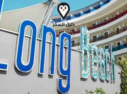 فندق لونج بيتش الغردقة – أقامة فاخرة ومميزة للعطلة الصيفية