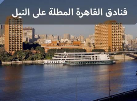 فنادق القاهرة المطلة على النيل مطاعم عالمية وأجواء رومانسية