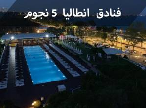 فنادق انطاليا تركيا 5 نجوم والرفاهية والإطلالة الساحرة التي تأخذ العقل