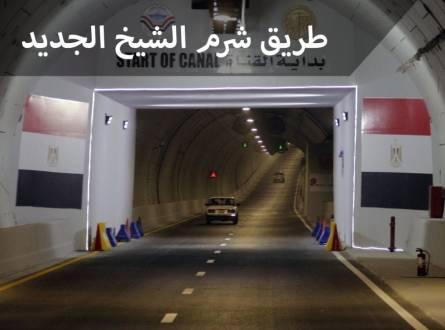 طريق شرم الشيخ الجديد – حارات واسعة للسيارات وتوفير للوقت
