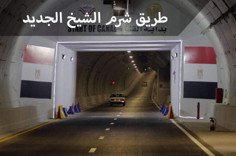 فيزيت جايد فيزيت جايد طريق شرم الشيخ الجديد حارات واسعة للسيارات وتوفير للوقت