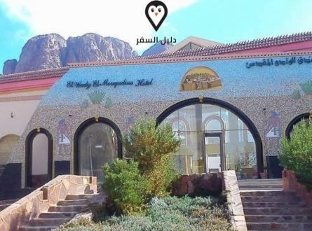 فندق الوادي المقدس سانت كاترين – موقع قريب من المعالم وأماكن المغامرات