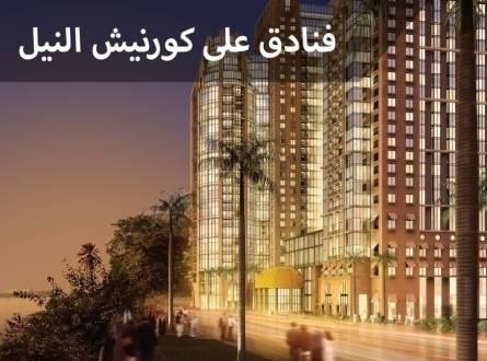 فنادق على كورنيش النيل أطلاله بانورامية في وسط القاهرة