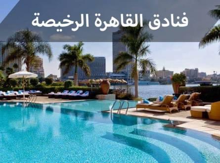 فنادق القاهرة الرخيصة – الأقرب الي التراث المصري في ميدان التحرير