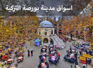 اسواق مدينة بورصة التركية – كل ما تحتاج شراءه بأفضل وأرخص الاسعار