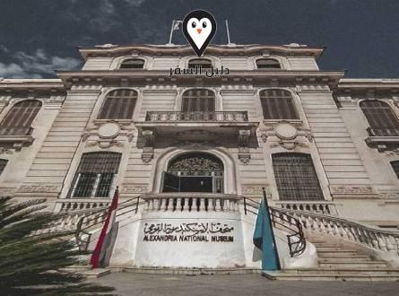 متحف الإسكندرية القومي – تعرف على تاريخ القصر وأهم محتوياته