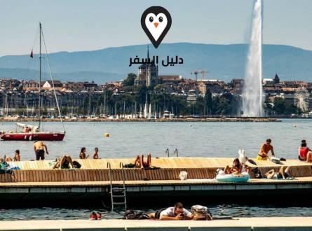 رحلتي الى جنيف – متعة السباحة في البحيرة وتذوق الشوكولاته الأصلية