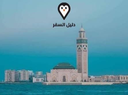 دليل السياحة في الدار البيضاء – مواعيد الترامواي وأبرز معالم المدينة