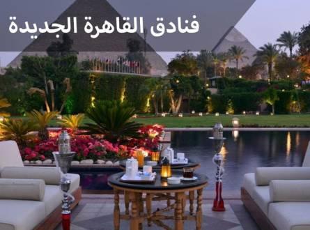 فنادق القاهرة الجديدة ومستوى راقي من الخدمات والرفاهية