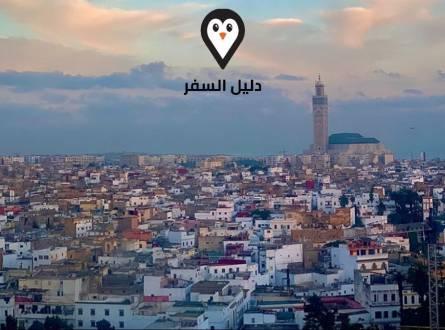السياحة في الدار البيضاء – معالم تاريخية واحياء عتيقة راقية