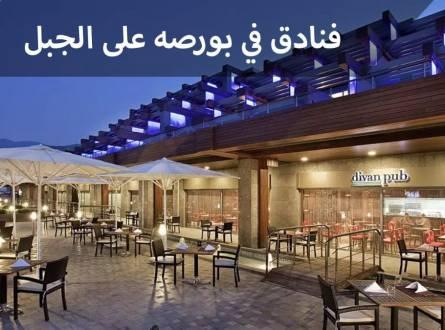 فنادق في بورصه على الجبل نابعة من سحر التراث العربي