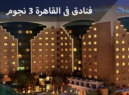 فنادق فى القاهرة 3 نجوم خدمات عالمية بأسعار اقتصادية