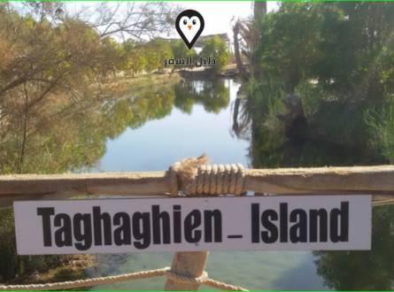 جزيرة طغاغين واحة سيوة- الكنز المخفى يبوح بأسراره
