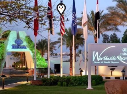 فندق الفيروز هيلتون سابقا شرم الشيخ – استمتع باقامة خيالية بارخص الاسعار
