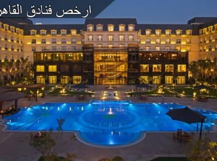 فنادق القاهرة رخيصة الثمن بإقامة مريحة وقريبة من المزارات السياحية